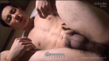 โดนเย็ด เย็ดเกย์ เย็ดตูด หนังโป๊เกย์ หนังเกย์