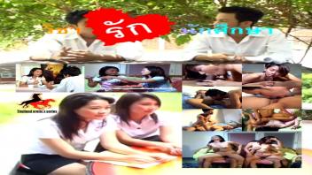 เย็ดนักศึกษา เย็ดกัน หนังไทย18+ หนังโป๊ไทย หนังโป๊นักศึกษา