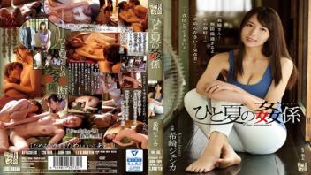 เอากัน เย็ดน้องเขย เจสสิก้า คิซากิ หีญี่ปุ่น หนังโป๊ญี่ปุ่น